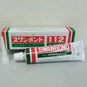 TAKADAR タカダ化学 コーキング剤 シリコーンシーラント 黒 非流動型  スワンボンド112|pvd1