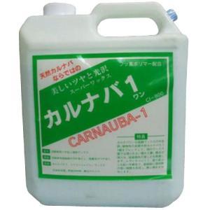 天然カルナバロウ1級使用 業務用高級ワックス カルナバ1 4L ニューホープ CI-800|pvd1