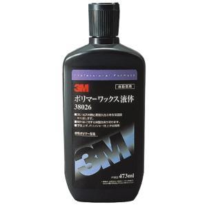 3M ポリマ−ワックス液体 38026 473ml ポリマーワックス液体 (塗膜仕上げ用) 454-9406|pvd1