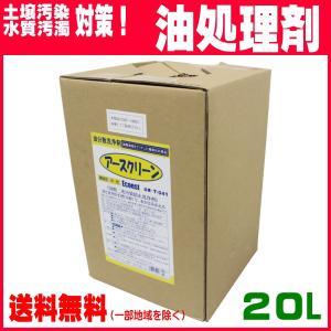 業務用 油処理剤 油分散剤 エコエスト アースクリーン 20L T-041 油除去 建設など|pvd1