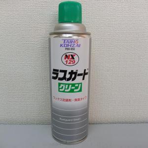 イチネンケミカルズ ワックス防錆剤無臭タイプ ラスガードグリーン 480ml NX129|pvd1