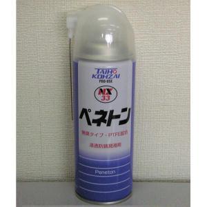 イチネンケミカルズ 水置換性防錆浸透油 ぺネトン 420ml NX33|pvd1
