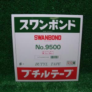 TAKADAR タカダ化学 ブチルテープ5mmx5M ロープシーラー  スワンボンド9500|pvd1