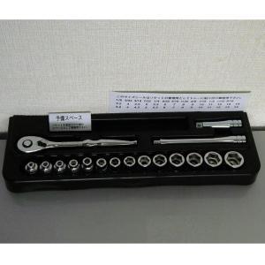 KTC工具 14 6.3sq スタンダードソケットレンチセット 17点:3.2〜14mm  TB214|pvd1