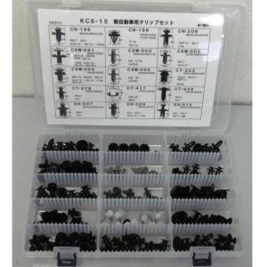 軽自動車用クリップ セット 15種類各10個 150個  KCS-15|pvd1