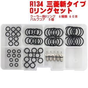 車輌エアコン用オーリング 三菱用Oリングセット  新タイプ   R134-YM14|pvd1