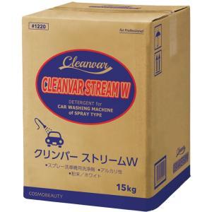 ノズル式高圧洗浄機用洗剤 白色粉末 洗車機用 クリンバーストリームW 15Kg  コスモビューティー 1220|pvd1