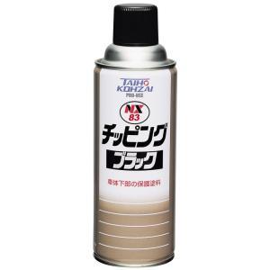 凸凹保護塗料 チッピングブラック  420ml NX83 タイホーコーザイ