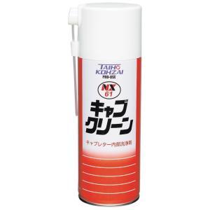 イチネンケミカルズ キャブクリーン 420ml...の関連商品1