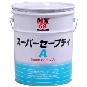 業務用金属機械用洗剤 イチネンケミカルズ セーフティクリーンA  20L  NX68|pvd1