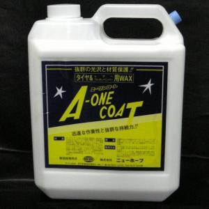 業務用タイヤレザー用ワックス ニューホープ エーワンコート 4L A-1 pvd1