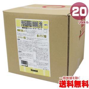 高級 ラジエータクーラント 黄色 冷却液 LLC 55% エコエスト プレミアムクールPG 20L K630|pvd1