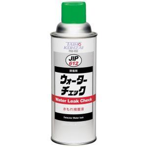 水もれ検査剤 タイホーコーザイ ウォーターチェック JIP612 NX612|pvd1