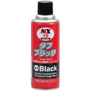イチネンケミカルズ 塩害防止専用艶あり塗料 タフブラック 420ml NX15|pvd1