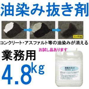 業務用 油染み 除去剤 油 シミカット 4.8kg エコエスト T-081 油処理剤の後に使います pvd1