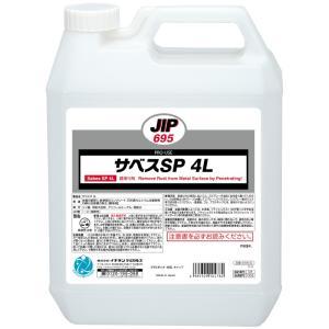 イチネンケミカルズ サベスSP 4L JIP695|pvd1