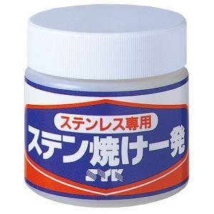 ステンレス 溶接スケール除去剤 業務用 SYK ステン焼け一発280g 鈴木油脂 S-024|pvd1