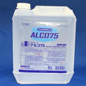 アルコール除菌液 5L 75%(vol%) 日本製 エタノール製剤 業務用 消毒用アルコール 食品添加物 ノズル コスモビューティー アルコ75 11528 送料無料|pvd1