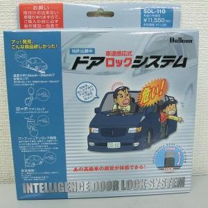 時速 約15〜20kmhで自動敵にドアロック ブルコン 車速感応式ドアロックシステム  SDL-110|pvd1