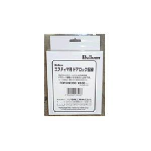 ブルコン SDL-110用オプション  エスティマ用ドアロック配線  FOP-DW200|pvd1