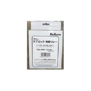 ブルコン SDL-110用オプション  ドアロック制御リレー  SDL-HR01|pvd1