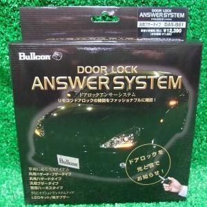 ブルコン ドアロックアンサーシステム  専用ハーネスタイプ本体  DAS-H71|pvd1