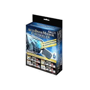 ロック状態をドアミラーで確認 ブルコン オートドアミラーコントローラー ホンダ用   ADM-H01|pvd1