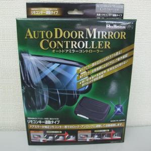 ブルコン オートドアミラーコントローラー リモコンキー連動汎用タイプ  ADL-11|pvd1