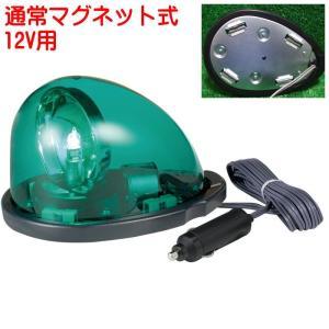 パトライト 流線型回転灯 緑色  4ヶ所マグネットタイプ  DC12V 防滴  PATLITE HKFM-101-Gグリーン緑|pvd1