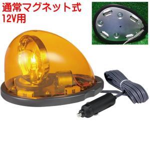 パトライト 流線型回転灯 4ヶ所マグネットタイプ  DC12V防滴  PATLITE HKFM-101-Y 黄色|pvd1