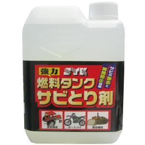 燃料タンク サビとり剤 10Lタンク用 1000ml S-2666 鈴木油脂