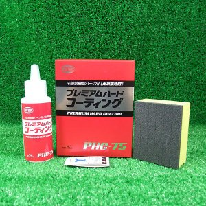 車の未塗装樹脂パーツ用 光沢復活剤 ニューホープ プレミアムハードコーティング 75ml PHC-75 pvd1