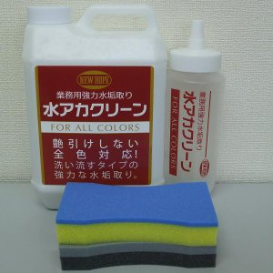 業務用強力水垢取り剤全色車用 ニューホープ WC-2 水アカクリーン 2L|pvd1