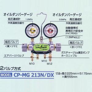 デンゲン 2バルブ方式 マニホールドゲージ オイルダンパーゲージ HFC-134a用  CP-MG213NDX|pvd1