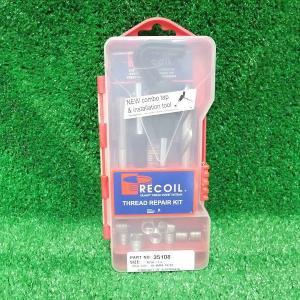 RICOIL リコイルキット トレードシリーズ 35038  ヘリサート工具のセット M3 P0.50|pvd1