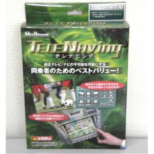 テレナビング トヨタ用 フジ電機工業  BTN-T10 |pvd1