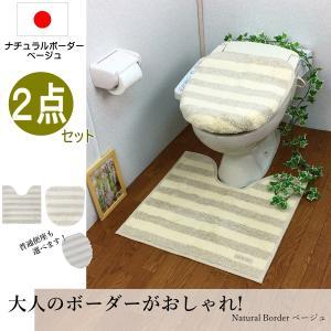 トイレマット セット 2点 洗浄暖房型 おしゃれ ナチュラルボーダーブラウン カームランド|pvd1