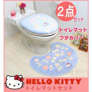キティ サンリオ トイレマット セット 2点 トイレカバー 洗浄暖房型 普通型 キャラクター おしゃれ かわいい ブルー グレー オカ|pvd1