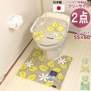 おしゃれ 北欧 トイレマット セット 2点 洗浄暖房型 普通型 ふたカバー リーフ 花 ベージュ オカ ノルン|pvd1