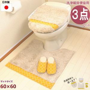 トイレマット セット 3点 スリッパ イエロー/ ブラック / ブルー(ネイビー) 日本製 金運の黄色 洗浄暖房型 普通型 カームランド クラフト北欧の写真