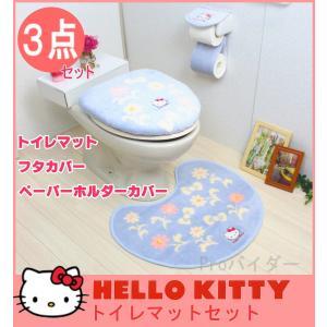 キティ サンリオ トイレマット 3点セット トイレカバー 洗浄暖房型 普通型 キャラクター おしゃれ かわいい ペーパーホルダー ブルー グレー オカ|pvd1