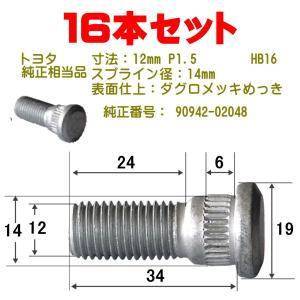 ハブボルトM12xP1.5トヨタ用 16本  純正番号90942-02048 Moveon  4001-HB-16-16|pvd1