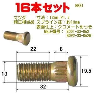 ハブボルト M12×P1.5 マツダ用 16本 純正番号 B001-33-062 B092-33-062B 他 Moveon  4001-HB-31-16|pvd1