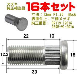 車用ハブボルト M12×P1.25 スズキ用 16本 純正番号 09119-12016 9S9B-9...