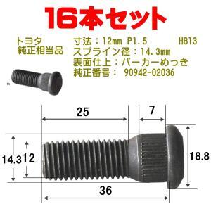 ハブボルト 12xP1.5トヨタ用 16本  純正番号90942-02036 Moveon  4001-HB-13-16|pvd1
