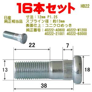 ハブボルト 12xP1.25ニッサン用 16本 純正番号40222-A0800 Moveon  4001-HB-22-16|pvd1
