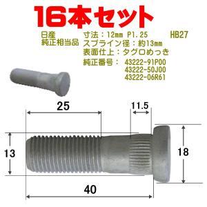 ハブボルト 12xP1.25ニッサン用 16本 純正番号43222-91P00他 Moveon  4001-HB-27-16|pvd1