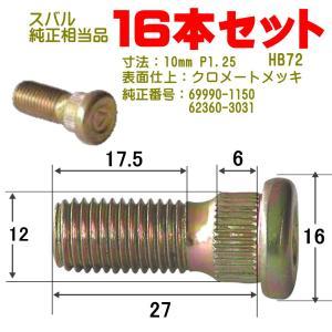 小型車用ハブボルト 10xP1.25スバル用 16本 純正番号69990-1150他 Moveon  4001-HB-72-16|pvd1
