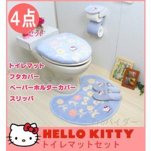 キティ サンリオ トイレマット セット ブルー グレー おしゃれ かわいい キャラクター 4点 洗浄暖房型 普通型 キティ−フレグランス オカ|pvd1