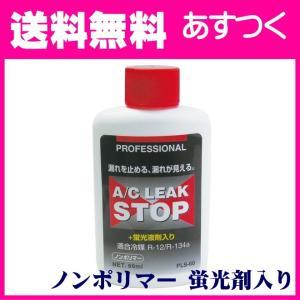 カーエアコンガス漏れ止め剤 フシマン プロフェッショナルACリークストップ 60ml  PLS-60|pvd1
